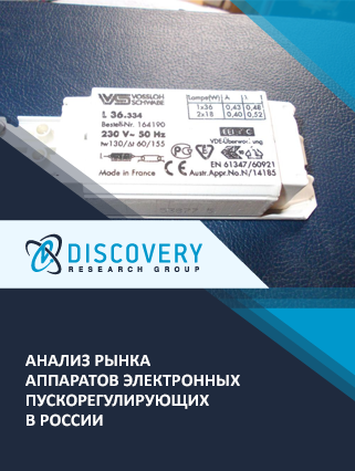 Анализ рынка аппаратов электронных пускорегулирующих в России