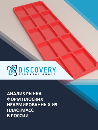 Маркетинговое исследование - Анализ рынка форм плоских неармированных из пластмасс в России