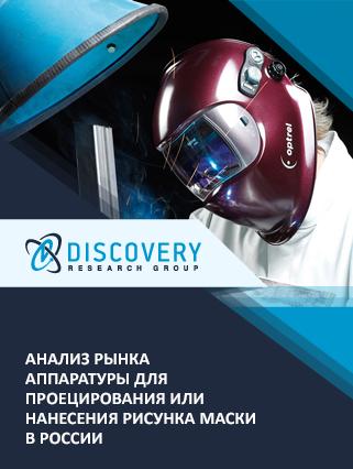 Анализ рынка аппаратуры для проецирования или нанесения рисунка маски в России