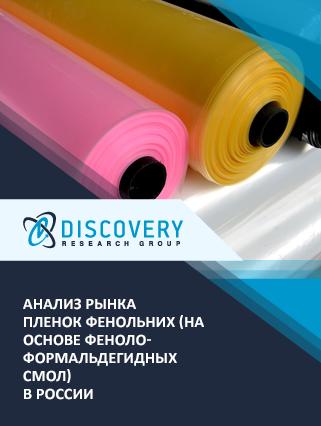 Маркетинговое исследование - Анализ рынка пленок фенольних (на основе феноло-формальдегидных смол) в России