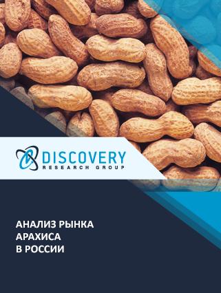Маркетинговое исследование - Анализ рынка арахиса в России