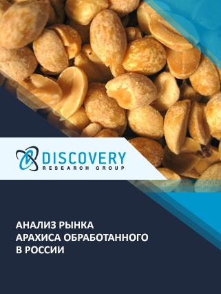 Маркетинговое исследование - Анализ рынка арахиса обработанного в России