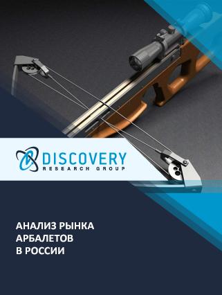 Анализ рынка арбалетов в России