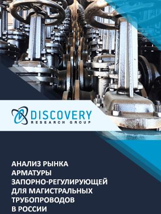 Маркетинговое исследование - Анализ рынка арматуры запорно-регулирующей для магистральных трубопроводов в России