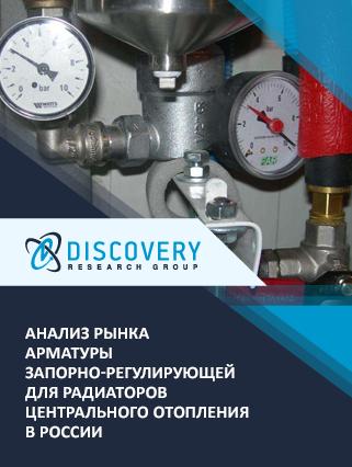 Маркетинговое исследование - Анализ рынка арматуры запорно-регулирующей для радиаторов центрального отопления в России