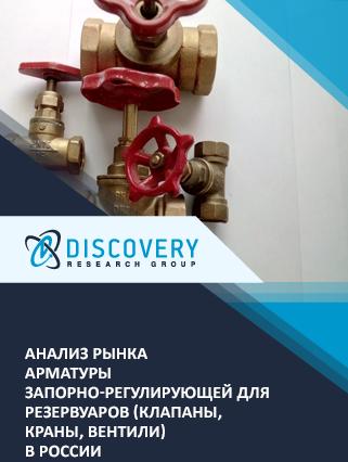 Маркетинговое исследование - Анализ рынка арматуры запорно-регулирующей для резервуаров (клапаны, краны, вентили) в России