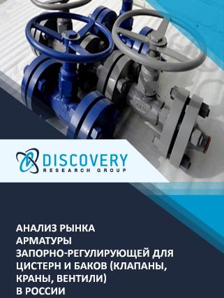 Маркетинговое исследование - Анализ рынка арматуры запорно-регулирующей для цистерн и баков (клапаны, краны, вентили) в России