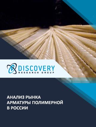 Маркетинговое исследование - Анализ рынка арматуры полимерной в России