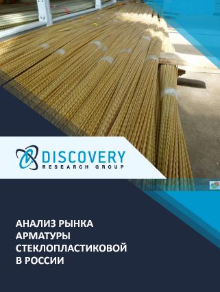 Маркетинговое исследование - Анализ рынка арматуры стеклопластиковой в России