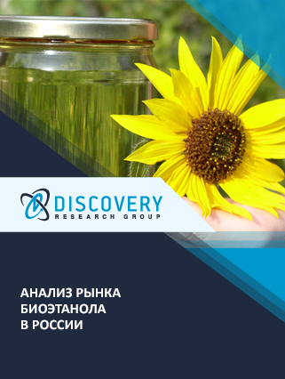 Маркетинговое исследование - Анализ рынка биоэтанола в России (с базой импорта-экспорта)