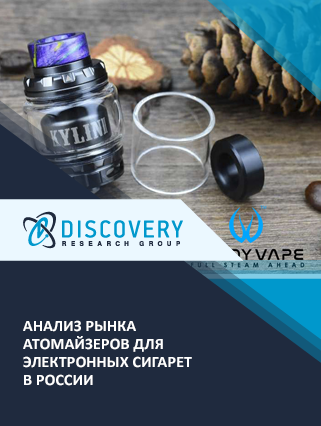 Маркетинговое исследование - Анализ рынка атомайзеров для электронных сигарет в России