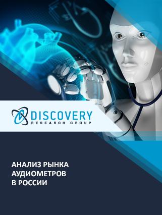Анализ рынка аудиометров в России