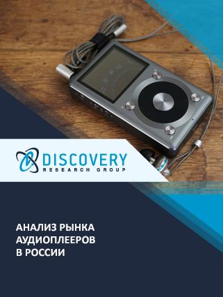 Анализ рынка аудиоплееров в России