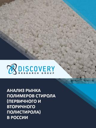 Маркетинговое исследование - Анализ рынка полимеров стирола (первичного и вторичного полистирола) в России