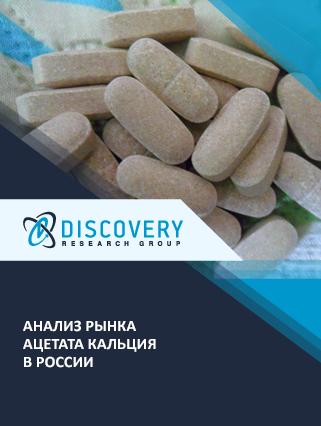 Анализ рынка ацетата кальция в России
