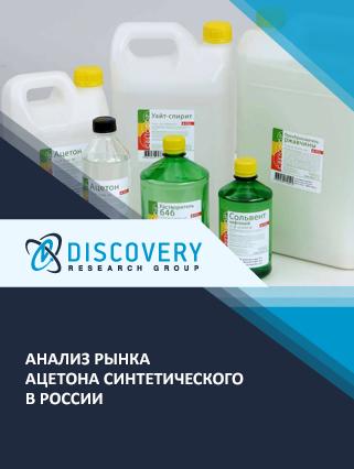 Анализ рынка ацетона синтетического в России