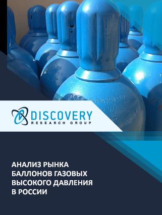 Маркетинговое исследование - Анализ рынка баллонов газовых высокого давления в России