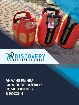 Маркетинговое исследование - Анализ рынка баллонов газовых композитных в России