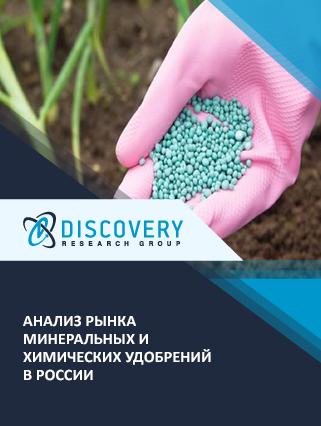 Маркетинговое исследование - Анализ рынка минеральных и химических удобрений в России