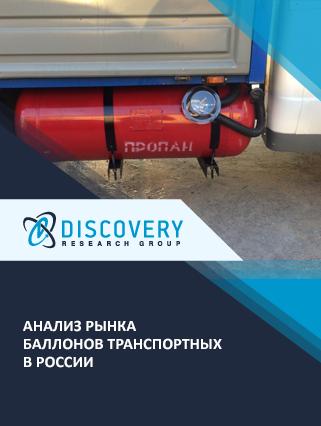 Маркетинговое исследование - Анализ рынка баллонов транспортных в России
