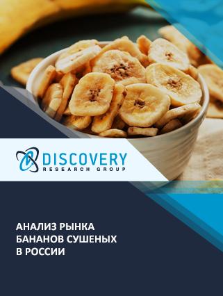 Анализ рынка бананов сушеных в России