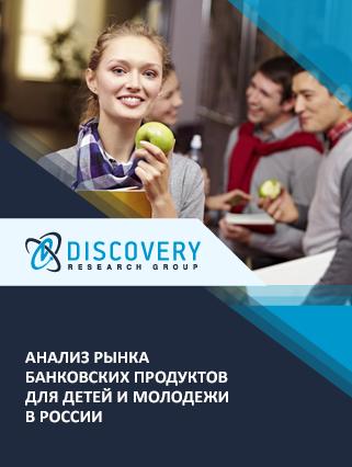 Маркетинговое исследование - Анализ рынка банковских продуктов для детей и молодежи в России