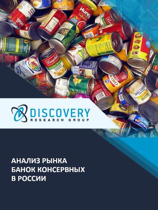Анализ рынка банок консервных в России
