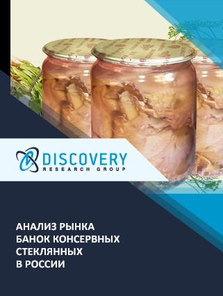 Анализ рынка банок консервных стеклянных в России