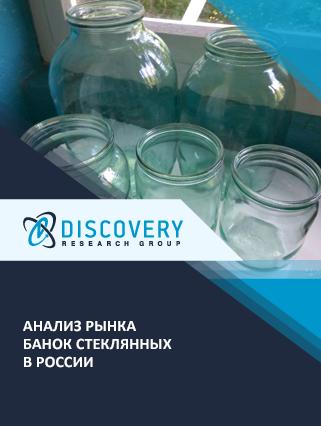 Анализ рынка банок стеклянных в России