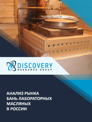 Маркетинговое исследование - Анализ рынка бань лабораторных масляных в России