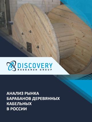 Анализ рынка барабанов деревянных кабельных в России