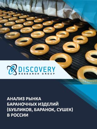 Маркетинговое исследование - Анализ рынка бараночных изделий (бубликов, баранок, сушек) в России