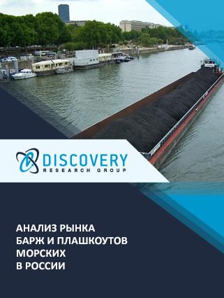Маркетинговое исследование - Анализ рынка барж и плашкоутов морских в России