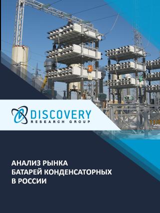 Анализ рынка батарей конденсаторных в России