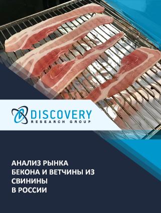 Анализ рынка бекона и ветчины из свинины в России