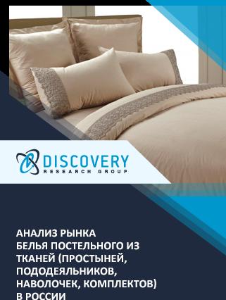 Анализ рынка белья постельного из тканей (простыней, пододеяльников, наволочек, комплектов) в России