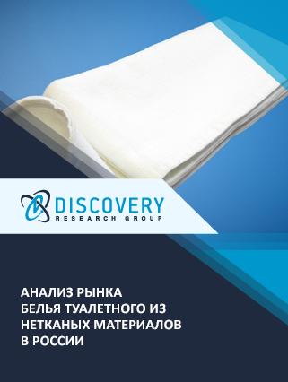 Анализ рынка белья туалетного из нетканых материалов в России