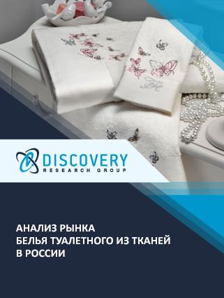Анализ рынка белья туалетного из тканей в России