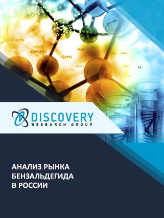 Анализ рынка бензальдегида в России