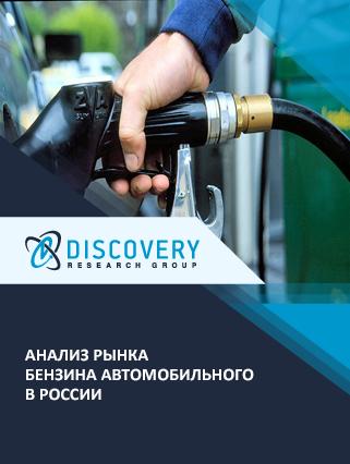 Маркетинговое исследование - Анализ рынка бензина автомобильного в России