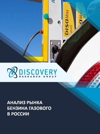 Анализ рынка бензина газового в России