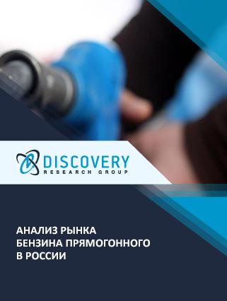 Маркетинговое исследование - Анализ рынка бензина прямогонного в России