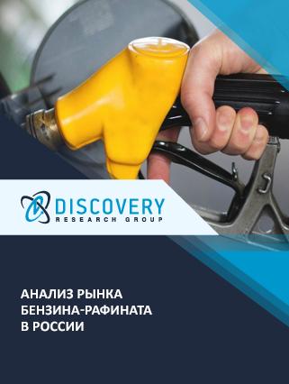 Маркетинговое исследование - Анализ рынка бензина-рафината в России