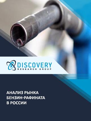 Анализ рынка бензин-рафината в России