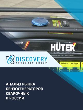Маркетинговое исследование - Анализ рынка бензогенераторов сварочных в России