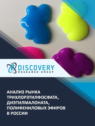 Анализ рынка трихлорэтилфосфата, диэтилмалоната, полифениловых эфиров в России