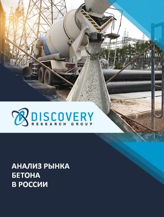 Маркетинговое исследование - Анализ рынка бетона в России