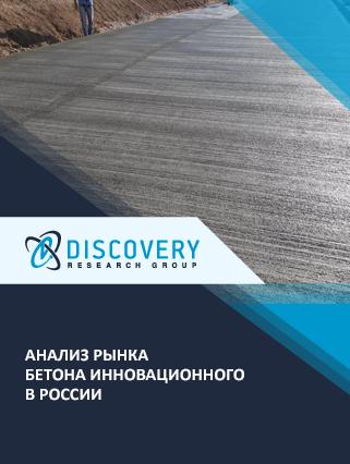 Маркетинговое исследование - Анализ рынка бетона инновационного в России