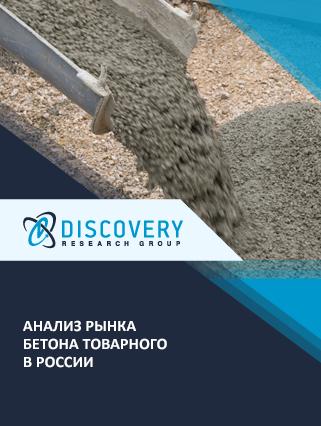 Маркетинговое исследование - Анализ рынка бетона товарного в России