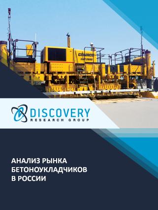 Анализ рынка бетоноукладчиков в России